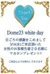 ホワイトデー.jpg