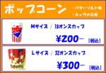 ポップコーン価格.PNG