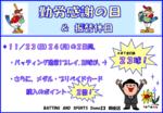 H26.勤労感謝の日&振替休日.PNG