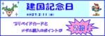 H27.建国記念日.PNG
