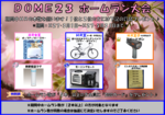 H27.春HR大会賞品.PNG