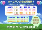 集計結果H26.夏HR.PNG