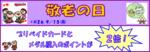 H26.9.15敬老の日.PNG