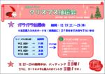 H26.クリスマス抽選会.PNG