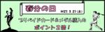 H27.春分の日.PNG