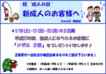 H27.祝 新成人.PNG